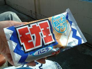モナ王は150円。
