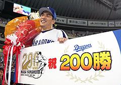 昌さん200勝おめでとう!